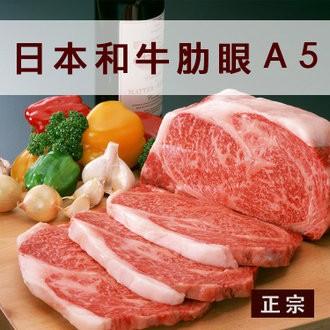 【免運】☆正宗和牛肋眼A5等級☆330g/包 $2599