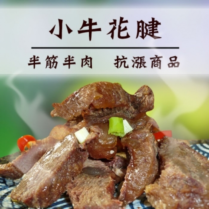 【陸霸王】【多件優惠】☆小牛花腱☆半筋半肉450G±10G/包 紅燒牛肉清燉牛肉