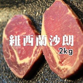 ☆紐西蘭沙朗牛排-量販包☆ 2000公克 團體聚餐 烤肉 便宜 大份量【陸霸王】