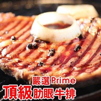【限時加量不加價】☆肋眼牛排_prime等級☆13盎司/沙朗/年菜/烤肉