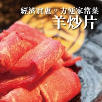 ☆澳洲羊肉炒片☆ 200公克 家常快炒 火鍋超方便 超低價供應【陸霸王】