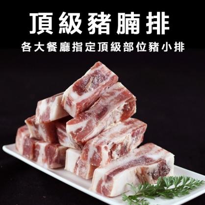 ☆頂級豬腩排☆ 800公克 清燉 紅燒 用途廣【 陸霸王】