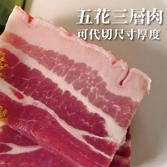 新鮮五花三層肉 500g/包 $199