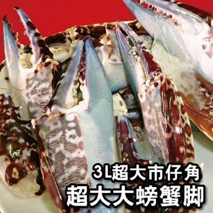 【加量不加價】☆3L螃蟹腳_超大市仔腳 青蟹角☆ 1KG/包