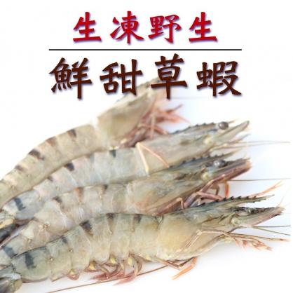 ☆生凍野生鮮甜草蝦☆ 300g/盒 8隻裝【 陸霸王】