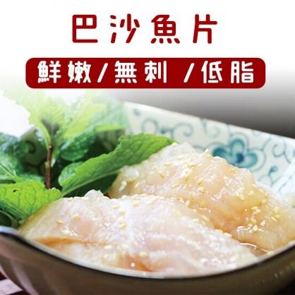 ☆A級巴沙魚片 650g/包☆量販組 又稱國宴魚-超大size。保證無刺無腥味。老人小孩皆適合/銅板價/烤肉【 陸霸王】