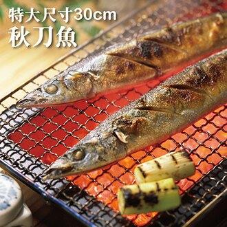 日本特大☆特大秋刀魚☆4隻裝。【陸霸王】