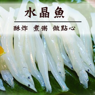 ☆水晶魚☆500g±5%/包。酥炸 煮粥 做點心【陸霸王】