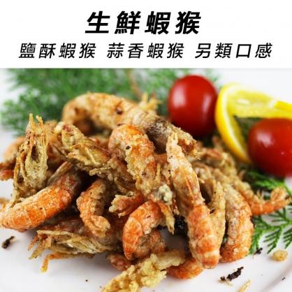 ☆生鮮蝦猴☆1KG/包【陸霸王】