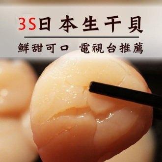 ☆日本生食大干貝3S-☆北海道認證進口 生食等級 烤肉年菜 送禮首選【陸霸王】