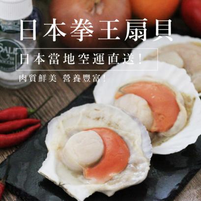 【限時半價】【陸霸王】☆日本北海道拳王扇貝☆1KG 7顆裝新鮮飽滿