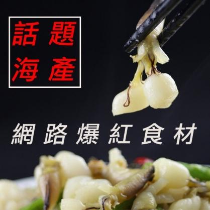 ☆深海LP貝☆ 600公克 熱炒新食材 話題性十足深海貝類【陸霸王】
