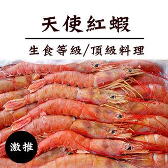 【生食等級】天使紅蝦-霸王級 L1規格 1kg(16~20隻) $630