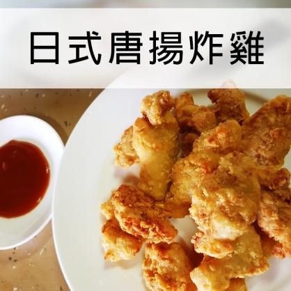 ☆日式唐揚炸雞☆無骨高優質炸物 中餐西餐皆適宜 餐廳專用【陸霸王 】