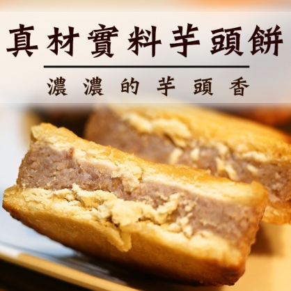 【超低價$20/顆】超好吃芋頭餅 超好吃優質小吃。 素食可。【陸霸王】