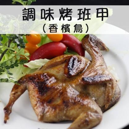 ☆台灣春雞 烤班鳩☆ 220g。香檳鳥/鵪鶉/珍奇山產年菜/烤肉首選【 陸霸王】