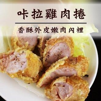 ☆雞肉捲☆卡拉雞肉捲(有裹粉) 黃金雞肉捲(未裹粉) 2種雞腿捲 任選$99起 【陸霸王】