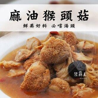 麻油猴頭菇 養生聖品【陸霸王】