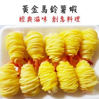 馬鈴薯蝦300g/盒 酥脆馬鈴薯外殼包著鮮蝦內裡 10入裝【陸霸王】