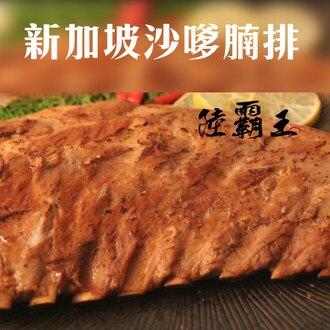 ☆新加坡沙嗲腩排☆大豬排 子排 整片約10~12份 重900G/包