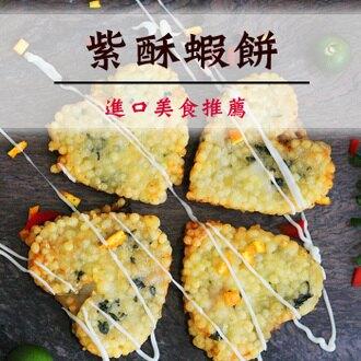 【買1送1】★紫酥蝦餅★愛心浪漫鮮蝦餅 好吃推薦5入/包 獨家商品【陸霸王】