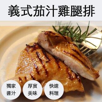 【限時買5送3】【陸霸王】☆義式茄汁雞腿排☆獨家醬料/厚實雞肉 270g±20/支