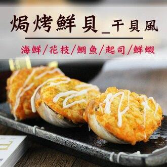 ★焗烤鮮貝_干貝風★海鮮/花枝/鯛魚/起司/鮮蝦/焗烤料理【陸霸王】