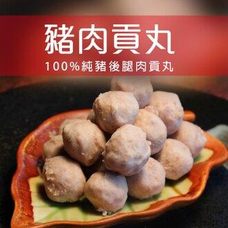 QQ豬肉貢丸 500g/包$99