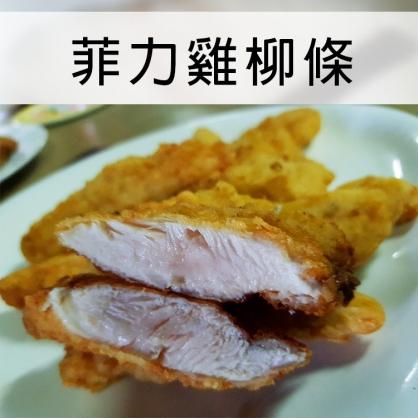 精華菲力雞柳 6條/盒$99