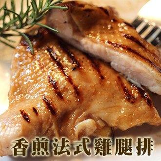 【限時買5送3】【獨家商品】香煎法式雞腿排。270g±20/支。法式香草風味 貼心去骨 異國風味 煎/烤/炸