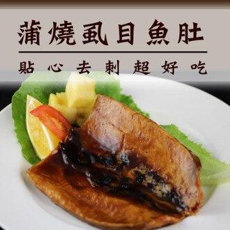 【陸霸王】☆蒲燒無刺虱目魚肚☆ 150g±20/包 牛奶魚 狀元魚 新鮮衛生/銅板價