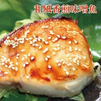 ☆和風香煎味噌魚☆350g/包。簡單製作日本頂級料理【陸霸王】
