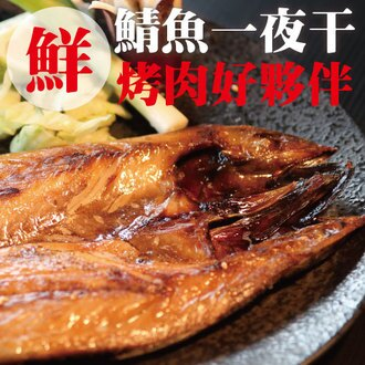 超厚挪威鯖魚一夜干。約170g±10%/包。肉質細膩 新鮮肥美。烤肉/香煎