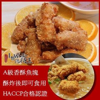 【買一送一】☆A級香酥魚塊☆ 250公克 點心 營養價值高【陸霸王】