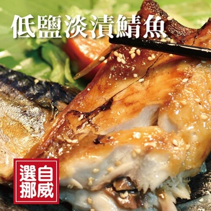 ☆挪威淡漬鯖魚 10入優惠組 平均$49.9/隻☆真空包裝。來自無污染海域/薄鹽的美味【 陸霸王】