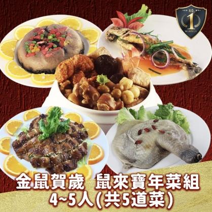 A餐『免運限時5折』金鼠賀歲 鼠來寶年菜組 4~5人(共5道菜)【陸霸王】