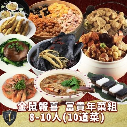 D餐『免運限時5折』金鼠報喜 富貴年菜組8-10人(10道菜)【陸霸王】