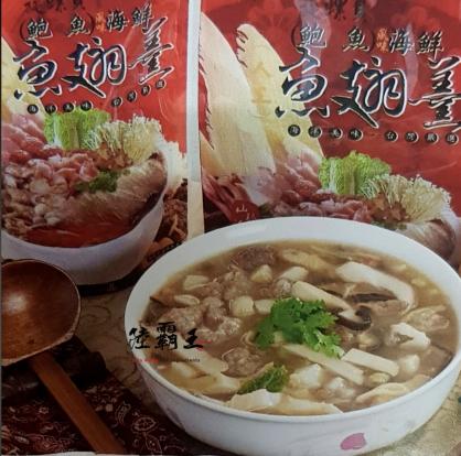 鮑魚海鮮魚翅羹 2KG/包 年菜 宴客 【陸霸王】