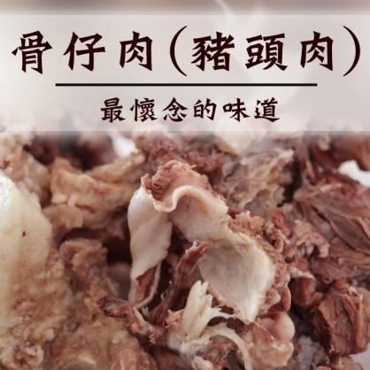 【陸霸王】☆骨仔肉/豬頭肉☆肉筋仔 5斤/包