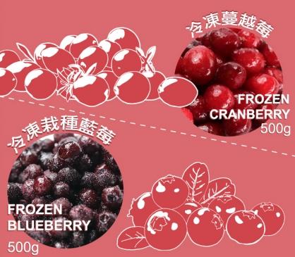 雙莓果組合包-蔓越莓500g+藍莓500g