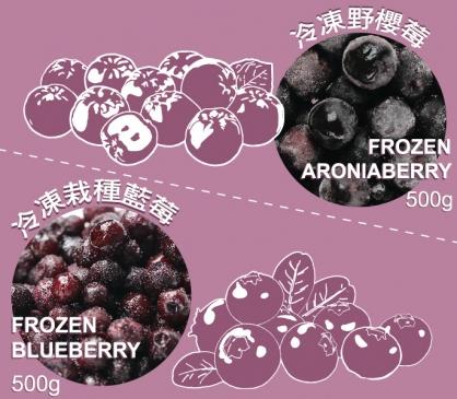 雙莓果組合包-野櫻莓500g+藍莓500g(即期優惠,買一送一,兩組入)