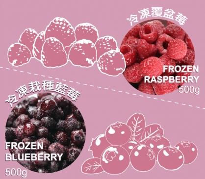 雙莓果組合包-覆盆莓500g+藍莓500g