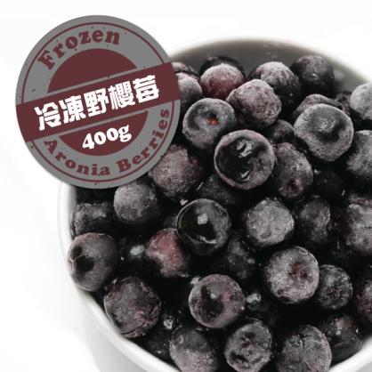冷凍野櫻莓400g(即期優惠,買一送一,兩包入)