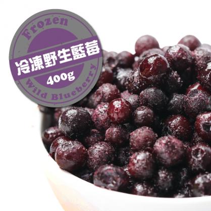 冷凍野生藍莓400g