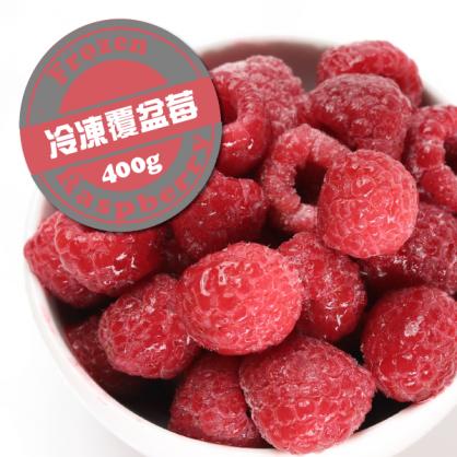 冷凍覆盆莓 400g