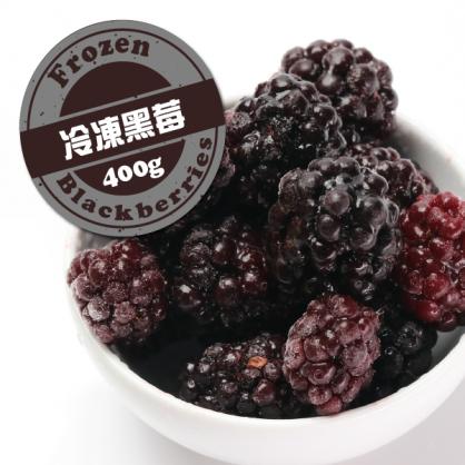 冷凍黑莓400g