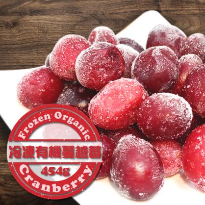 有機蔓越莓454g(即期優惠,買一送一,兩包入)