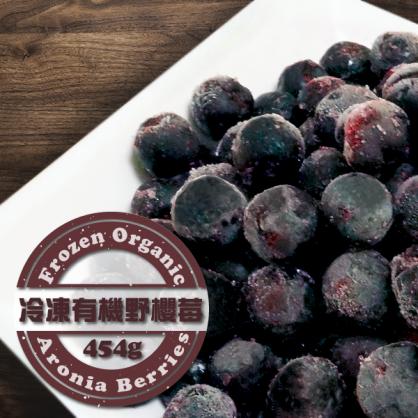 有機野櫻莓454g(即期優惠,買一送一,兩包入)