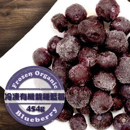 有機栽種藍莓454g