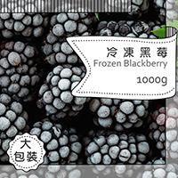 冷凍黑莓1000g